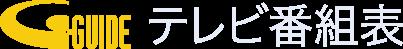2019年9月17日の番組表[岩手] - Gガイド.テレビ番組表